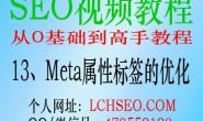 李灿辉全套网站SEO优化技术视频教程(13)