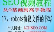 李灿辉全套网站SEO优化技术视频教程(17)