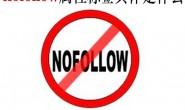 nofollow属性标签具体是什么?