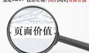 福建SEO:教你正确判断网站的页面价值