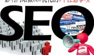 影响网站做SEO优化的8个注意事项