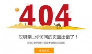 404 Not Found错误页面具体是什么?