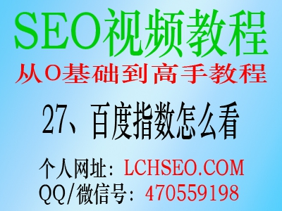 李灿辉全套网站SEO优化技术视频教程(27)