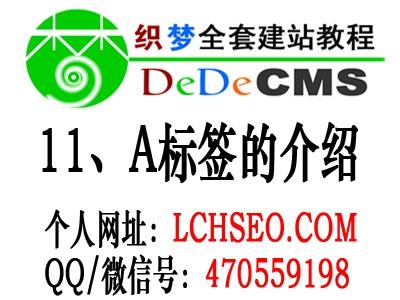 李灿辉织梦CMS本地建站视频教程全集(11)