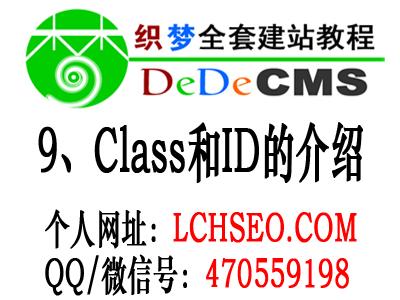 李灿辉织梦CMS本地建站视频教程全集(九)